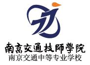 南京交通技师学院LOGO