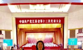 南京化工技师学院黄咏梅老师光荣出席江苏省第十三次党代