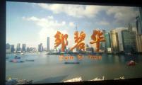 市体校组织党员观看影片《邹碧华》