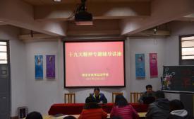 市体校组织全体教职工观看反腐专题片《永远在路上》