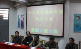 市体育运动学校召开十八届省运会冬训动员大会