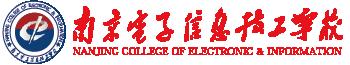 南京电子信息技工学校LOGO