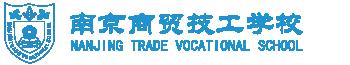 南京商贸技工学校LOGO