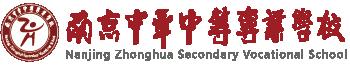 南京中华中等专业学校LOGO
