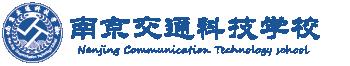 南京交通科技学校LOGO