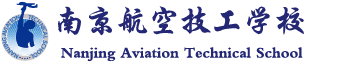 南京航空技工学校LOGO