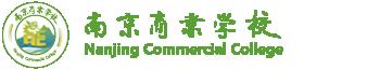 南京商业学校LOGO
