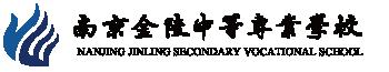 南京金陵中等专业学校LOGO