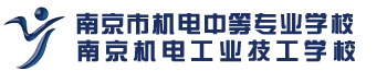南京市机电中等专业学校LOGO