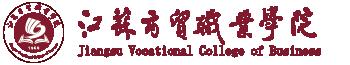 江苏商贸职业学院LOGO