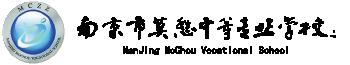 南京市莫愁中等专业学校LOGO