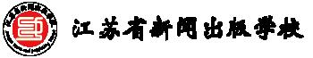 江苏省新闻出版学校LOGO