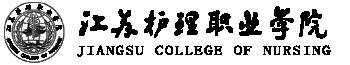 江苏护理职业学院LOGO