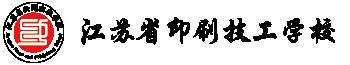 江苏印刷技工学校LOGO