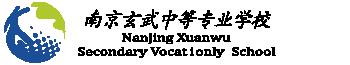南京市玄武中等专业学校LOGO