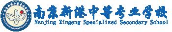 南京新港中等专业学校LOGO