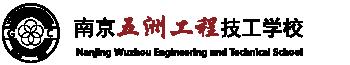 南京五洲工程技工学院LOGO
