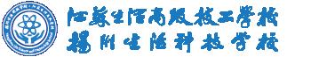 扬州生活科技学校LOGO