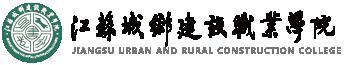 江苏城乡建设职业学院LOGO