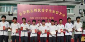 江苏印刷技工学校隆重举行2017年度学生表彰大会