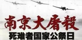 让和平的钟声永远响彻神州大地——南应举行南京大屠杀死