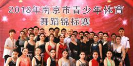 南京商校参加2018年南京市青少年体育舞蹈锦标赛取得优异成