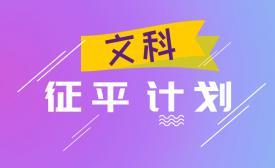 江苏省2018年文科类高职(专科)批次征求平行院校志愿计划
