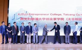 西浦创业家学院(太仓校区)启动,将新建6大学院