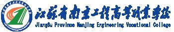 南京工程高等职业学校成人高考LOGO