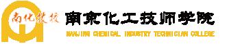 南京化工技师学院成人高考LOGO
