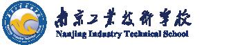 南京工业技术学校成人高考LOGO